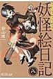 奇異太郎少年の妖怪絵日記 (8)