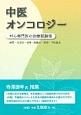 中医オンコロジー がん専門医の治療経験集