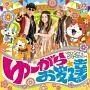 ゆーがらお友達(DVD付)
