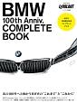 """BMW100周年記念コンプリートブック BMWの""""これまで""""と""""これから"""""""