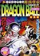 DRAGON BALL 総集編 超悟空伝 集英社マンガ総集編シリーズ (11)