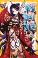 戦国姫-濃姫の物語-