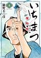 いちまつ捕物帳 (4)