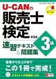 U-CANの 販売士検定 3級 速習テキスト&問題集<第3版>