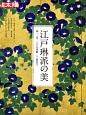 江戸琳派の美 抱一・其一とその系脈 日本のこころ244