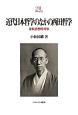 近代日本哲学のなかの西田哲学 比較思想的考察