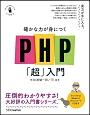 確かな力が身につくPHP「超」入門 Informatics&IDEA