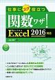 仕事にスグ役立つ関数ワザ!Excel 2016/2013/2010/2007対応