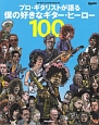 プロ・ギタリストが語る 僕の好きなギター・ヒーロー100 ギター・マガジン