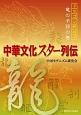 中華文化スター列伝 ドラゴン解剖学・竜の子孫の巻