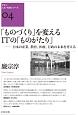 「ものづくり」を変えるITの「ものがたり」 クオン人文・社会シリーズ4 日本の産業、教育、医療、行政の未来を考える