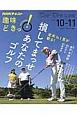 NHK趣味どきっ! 全米NO.1男が斬る!損してまっせ あなたのゴルフ