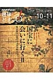 NHK趣味どきっ! 国宝に会いに行く 橋本麻里と旅する日本美術ガイド (2)