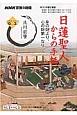 日蓮聖人からの手紙 NHK宗教の時間 身の財-たから-より、心の財第一なり