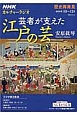 芸者が支えた江戸の芸 歴史再発見 NHKカルチャーラジオ