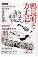 鴨長明と方丈記 文学の世界 NHKカルチャーラジオ 波乱の生涯を追う