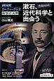 漱石、近代科学と出会う 科学と人間 NHKカルチャーラジオ