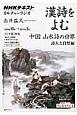 漢詩をよむ 中国 山水詩の世界 詩人と自然編 NHKテキストカルチャーラジオ