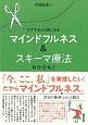 ケアする人も楽になる マインドフルネス&スキーマ療法 BOOK(1)