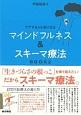 ケアする人も楽になる マインドフルネス&スキーマ療法 BOOK (2)