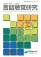 言語聴覚研究 13-3