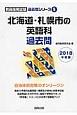 北海道・札幌市の英語科 過去問 教員採用試験「過去問」シリーズ 2018