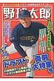 野球太郎 2016ドラフト直前大特集号 (20)