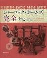 シャーロック・ホームズ 完全ナビ