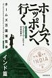 ホームズ、ニッポンへ行く ホームズ万国博覧会 インド篇
