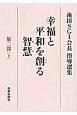 幸福と平和を創る智慧 第二部(下) 池田SGI会長指導選集