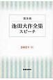 池田大作全集スピーチ<普及版> 2005