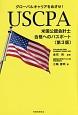 USCPA 米国公認会計士合格へのパスポート<第3版> グローバルキャリアをめざせ!