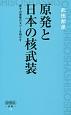 原発と日本の核武装 原子力事業のタブーを明かす