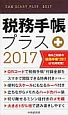 税務手帳プラス 2017