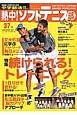 熱中!ソフトテニス部 中学部活応援マガジン(37)