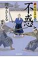 不惑 新・剣客太平記5