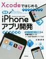 Xcodeではじめる簡単iPhoneアプリ開発 Xcode8&Swift3対応