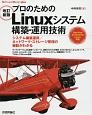 プロのためのLinuxシステム構築・運用技術<改訂新版>