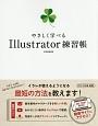 やさしく学べる Illustrator練習帳 CC/CS6対応
