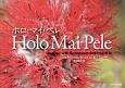Holo Mai Pele~ホロ・マイ・ペレ~ Journey with Goddesses 女神