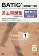 BATIC 国際会計検定 過去問題集 Subject1 2016-2017