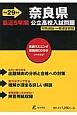 奈良県公立高校入試問題 CD付 平成29年