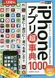 iPhoneアプリ超事典1000 2017 iPhone/iPad対応