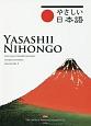 やさしい日本語 初級 (1)