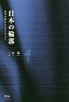 日本の輪郭 社会の質とアイデンティティ