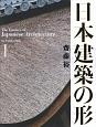 日本建築の形 (1)