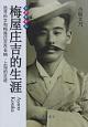 梅屋庄吉的生涯 追尋孫文和梅屋庄吉在長崎・上海的足迹