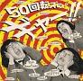 50回転ズのギャー!! +15 ~10th Anniversary Edition~(通常盤)