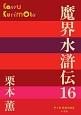 魔界水滸伝 (16)