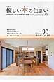 優しい木の住まい 広島の有力工務店が建てた木の家29邸 地域の有力工務店が地域産材を使って建てた「長期優良(15)